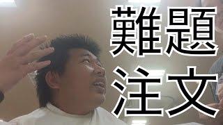 【難題注文】美容師は例えが分かりにくい髪型の芸能人のようにも切ってくれるのか? thumbnail