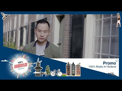 100% made in Holland Promo