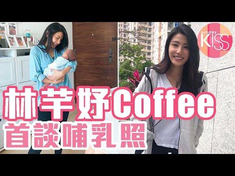 林芊妤Coffee 首談哺乳照 #香港親子 - YouTube