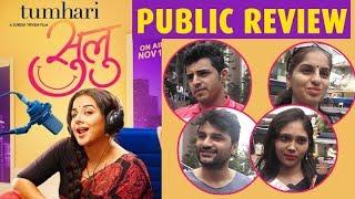 Tumhari Sulu Public Review | Vidya Balan | Movie Review