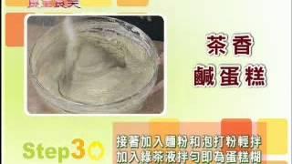 茶香鹹蛋糕