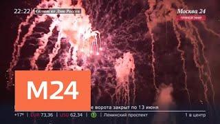 Смотреть видео Праздничный салют начался на Красной площади - Москва 24 онлайн