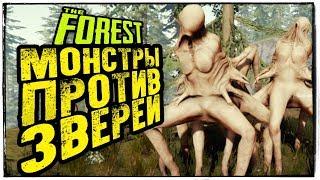 The Forest 2019 ● МОНСТРЫ ПРОТИВ ЗВЕРЕЙ! ПОСТРОИЛИ АРЕНУ В ЛЕСУ!