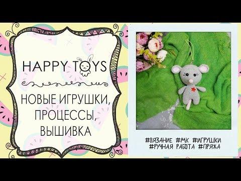 Рукодельный VLOG: новые игрушки, процессы, вышивка