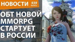 ОБТ новой MMORPG стартует в России. Новости