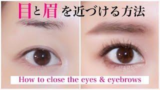 【メイク基礎】目と眉を近づける方法 thumbnail