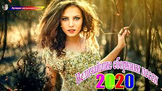 Вот это Сборник Зажигательные песни года 2020 💖 Красивые песни в машину 💖 Новинки песни года