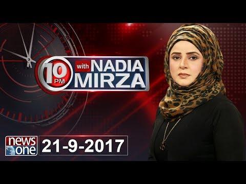 10pm with Nadia Mirza | 21 September-2017| Azhar Siddiqui | Safdar Abbasi | Shakeel Anjum |