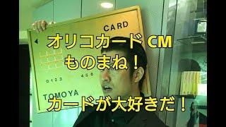 TOKIO 長瀬智也さんが出演してるオリコカードCMのものまねです!