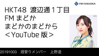 FM福岡「HKT48 渡辺通1丁目 FMまどか まどかのまどから YouTube版」週替りメンバー : 上野遥(2019/10/3放送分)/ HKT48[公式]