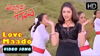 Love Maado Reethiyanu Full Kannada Song HD | ಅಮ್ಮಾವ್ರ ಗಂಡ | Shivarajkumar, Bhagyashree
