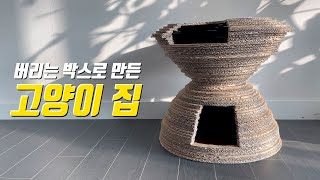 [4E0 CAT] 버리는 박스로 고양이 집 만들기 -M…