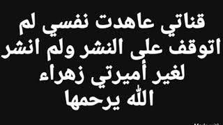 وينكم يحباب گلبي وينكم.. من البچي راحن عيوني.. الرحمه والفاتحه الى كل الاموات والى شهداء البصره..