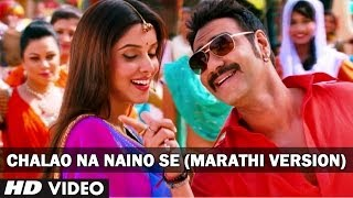 Chalao Na Naino Se Baan Video Song Marathi Version | Bol Bachchan | Ajay Devgn, Asin