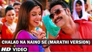 Chalao Na Naino Se Baan Song Marathi Version | Bol Bachchan | Ajay Devgn, Asin