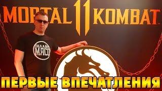 Mortal Kombat 11 ВПЕЧАТЛЕНИЯ ПОСЛЕ ИГРЫ (играем в MKX)