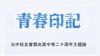 Publication Date: 2018-12-03 | Video Title: 青春印記