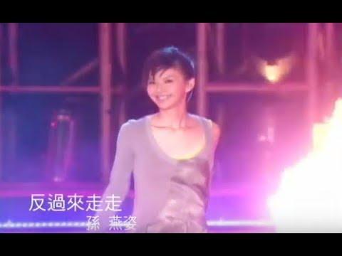 孫燕姿 Sun Yan-Zi - 反過來走走 Turn Around (華納 official 官方完整版MV)