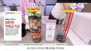 #K쇼핑 신일 음식물처리기 [#쇼호스트이창훈 #쇼핑의기…