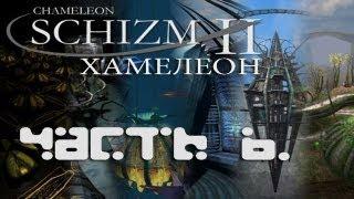 """Прохождение """"Щизм 2: Хамелеон/SCHIZM II: Chameleon"""". Часть 6. Финал."""