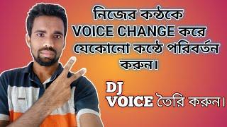 How to make original dj voice on Android | Dj voice তৈরি করুন।