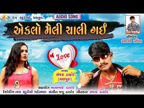Ekalo Meli Chali Gai ( Sanjay Thakor - Valpura ) || New Gujarati Love Song || By Rang Studio