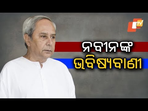 CM Naveen on poll campaign spree in Sambalpur