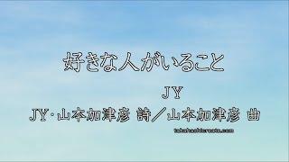 TVドラマ・好きな人がいること(主題歌)、JY 【カラオケ練習用・高音質...