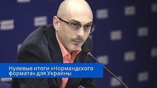 """Нулевые итоги """"Нормандского формата"""" для Украины"""