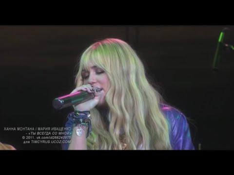 Сериал Ханна Монтана 1 сезон Hannah Montana смотреть
