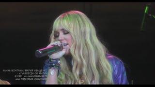 Hannah Montana - Been Here All Along (Russian Version)(Русскоязычная версия песни Ханна Монтаны -