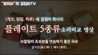 팽찌바의 칼림바TV-플레이트 칼림바 5종류 소리비교하며 연주듣기-연주곡:중국가수 설지겸(薛之谦)의 배우(演员)+kalimba 악보링크