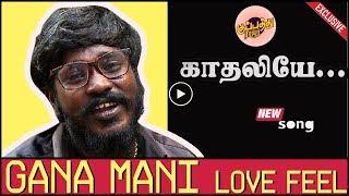 #kuppathuraja   Gana Mani   Chennai Gana Mani new song   potti Gana   சோகத்தை சொல்ல முடியலடி செம லவ்