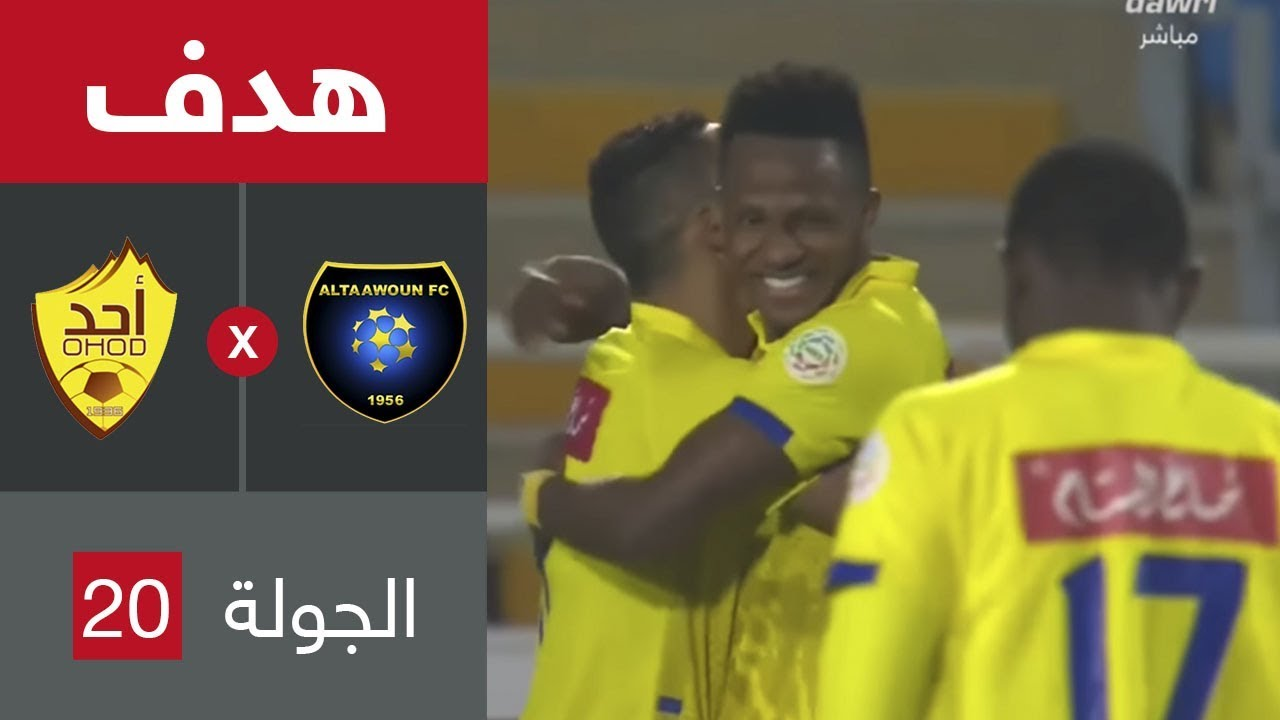 هدف التعاون الثالث ضد أحد (عبدالفتاح آدم) في الجولة 20 من دوري كأس الأمير محمد بن سلمان للمحترفين
