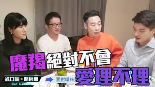 【綜口味開普敦 EP.5】四傻遊日,水瓶男vs射手男到底誰最碰不得?!