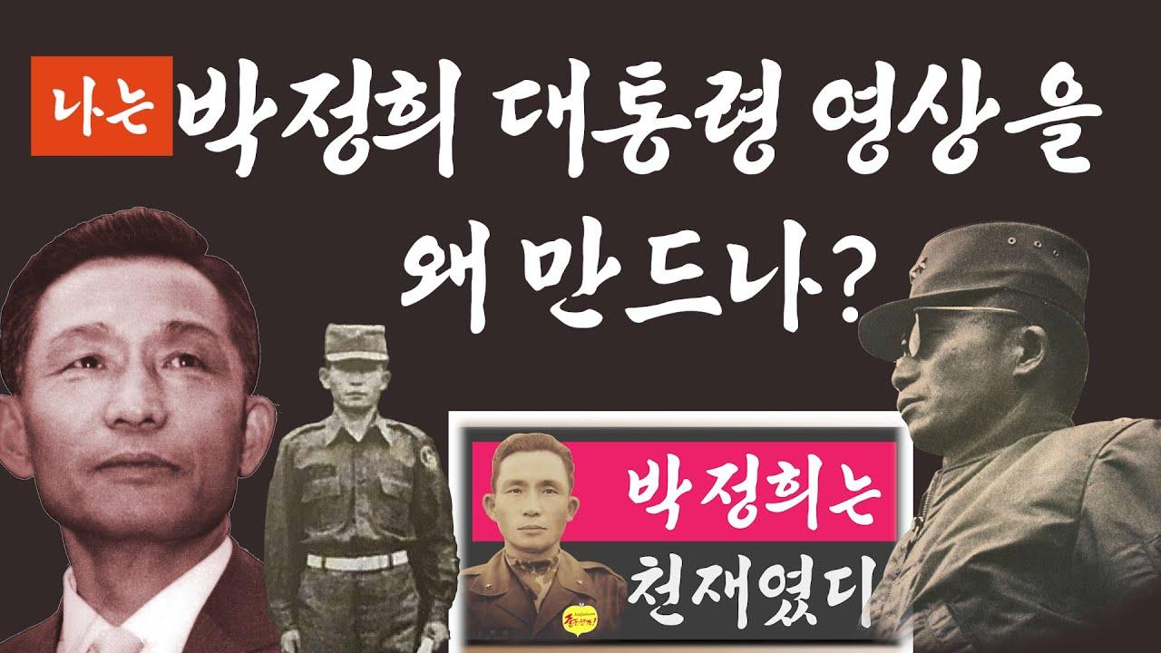 [박정희서체]■단상(斷想): 박정희 대통령 영상 만드는 이유