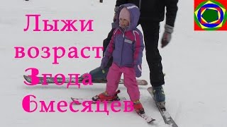 Ребенок на лыжах  Урок №1 Возраст 3 года 6 месяцев Kid Skiing