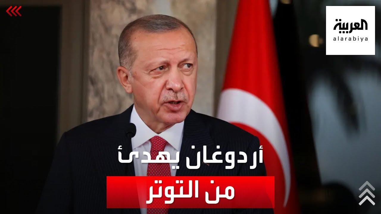 أردوغان يهدئ من التوتر مع الغرب