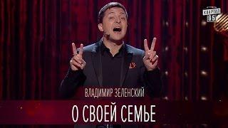 Владимир Зеленский о своей семье | Новый сезон Вечернего Киева 2016