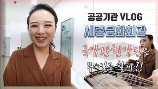[직장인 브이로그]공공기관 세종문화회관 국악관현악단人의…