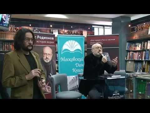 Борис Родионов в Московском Доме Книги   часть 2
