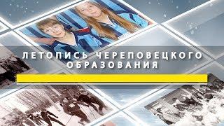"""Фильм """"Летопись череповецкого образования"""""""