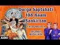 Download Durga Saptshati 108 Naam Sankirtan I SAURABH MADHUKAR I Full Audio Song I Kirtan Maiya Ka MP3 song and Music Video