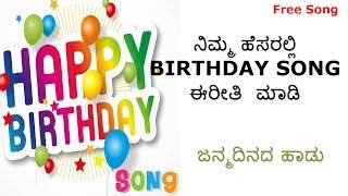 free-happy-birt-ay-song-with-your-name---happy-birt-ay-song