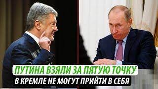 Путина взяли за пятую точку. В Кремле не могут прийти в себя
