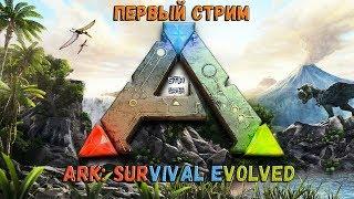 ARK Survival Evolved Первый Взгляд3