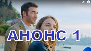 БОГАТСТВО описание 3 серии турецкий сериал на русском языке, дата выхода