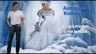 Аркадий Кобяков Королева снежная