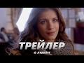 О любви Трейлер на Русском 2017 1080p mp3