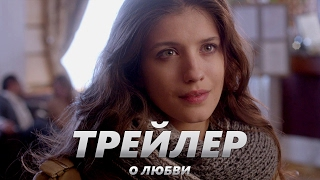 О любви - Трейлер на Русском | 2017 | 1080p